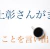 池上さんがまたテレビで日本の財政問題について間違ったことを解説した件について。