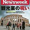 Newsweek (ニューズウィーク日本版) 2020年03月24日号 観光業の呪い/オウムの死で日本は救われたか
