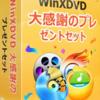 【新春セール】リッピングソフト WinX DVD ripperが当たる!Digiarty 2020新年プレゼントキャンペーン