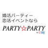 PARTY☆PARTY行ってみた!part4~カップリングのその先は~