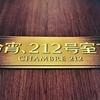 映画『今宵、212号室で』(クリストフ・オレノ監督作品)より。何かなぁ、この手は。愛は思い出の上に築かれる。