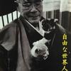 世界人への道 :金沢