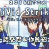 2016秋アニメ「ViVid Strike!(ヴィヴィッドストライク)」感想・作風紹介 魔法少女なのはシリーズの最新作 格闘技x魔法の新感覚魔法少女物
