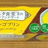 【森永乳業】タニタ食堂(R)監修のアジアンデザート「マンゴプリン」を食べてみました!