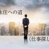 永住への道Part2(仕事探し編inNZ)