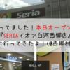 【福レポ】待ってました!本日オープンの『Seriaイオン白河西郷店』に行ってきたよ!(@西郷村)
