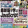 日経ソフトウェア9月号を購入しました