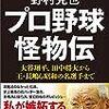 【セ・リーグ】 プロ野球 ドラフト1位 まとめ