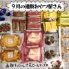 【六花亭】9月のおやつ屋さんは通販限定「六花ロール・チーズ味」新登場★