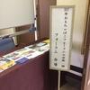 おもちゃばこフォーラムin京都へ