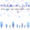 みんなの雑記☃ ブログ開始から95週目 恒星担当さん編