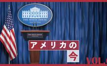 期日前投票、出口調査・・・英語でなんて言う?アメリカ大統領選挙キーワードリスト50【A~E】