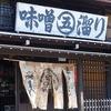 【岐阜・高山】年季の入った暖簾に感動…☆ 味噌と醤油のお店『丸五味噌(醤油)屋』