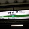 日本で唯一の〇にある新幹線駅とは
