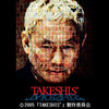 映画「TAKESHIS'」感想 夢を題材とした映画を作れたら成功者の証