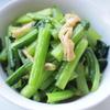 小松菜と油揚げ