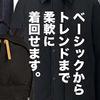 ベーシックだから誰でも似合う。Uniqlo Uダウンジャケットのコーディネート。【ファッションのトリセツ】