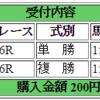 6月19日土曜日の競馬単複予想【阪神】