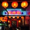 東京の台湾料理