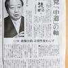 野田元総理のインタビュー記事より