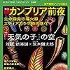 『日経サイエンス2019年10月号』