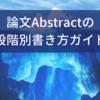研究論文Abstractの書き方をネイティブが解説