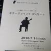 YGSコンサートシリーズVol.13