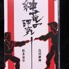 【紳竜の研究】10年前の島田紳助の伝説の講義。紳助の「どんな世界でも通用する手段」