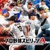 【プロスピA】リアルタイム対戦 オススメ特殊能力(野手・投手)