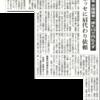 【新聞】貧乏臭い役人が日本を滅ぼす(「文科省、謝礼肩代わり依頼 ベネッセ側に416万円 米識者招請」)