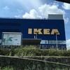 子連れ遠征:神戸(IKEA編)