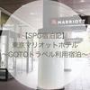 【SPG宿泊記ブログ】東京マリオットホテル〜GOTOトラベル利用でお得に宿泊〜
