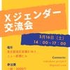【第2回Xジェンダー交流会】開催のお知らせです!
