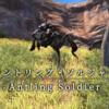 【FF14】 モンスター図鑑 No.150「アントリング・ソルジャー(Antling Soldier)」