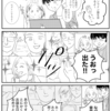 【コミックエッセイ】オンライン誕生会に参加した話