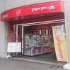 アドアーズ横須賀店の訪問記