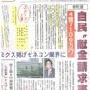 自民、4億7100万円献金、建設業連合会に要請