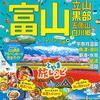 【試合結果・速報】夏の高校野球⚾富山県大会2019年(地方予選)!組み合わせ・抽選日など