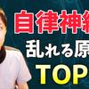 【免疫力の要!】自律神経が乱れる原因TOP3