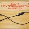 【レビュー】amazonで定番のワイヤレスBluetoothイヤホン SoundPEATS Q34