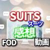 SUITS/スーツの動画を探しているならこちら!
