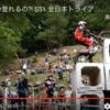全日本トライアル2019第3戦もてぎ コンテンツ宣伝