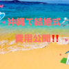 ワタベウェディングで沖縄挙式!最終的な結婚式の見積り金額を公開!