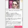 『強い女メーカー』作者、個人ブログの紹介記事に商用利用だと損害賠償50万円いきなり請求事件