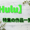 【Hulu】特集の作品一覧
