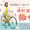 【日本映画】「有村架純の撮休〔2020〕」を観ての感想・レビュー