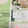 京都マラソンまで、後21日。