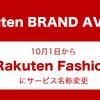 楽天市場のファッション流通総額は6000億円!楽天ブランドアベニューは楽天ファッションに名称変更!