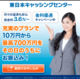 【ヤミ金】東日本キャッシングセンターは違法な金融業者