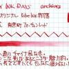 #058 Kobe INK物語 南京町フォーチュンレッド